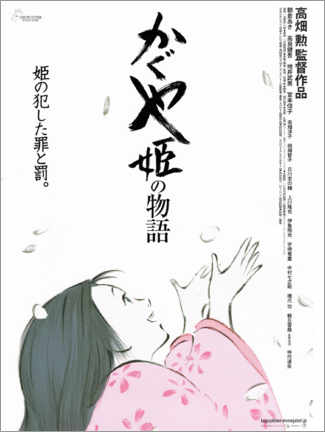 Wall sticker  The Tale of the Princess Kaguya (Japanese) - Entertainment Collection