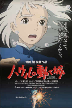 Wood print  Howl's Moving Castle (Japanese) - Entertainment Collection