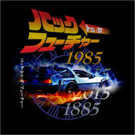 Premium poster  Back to the Future (Japanese)