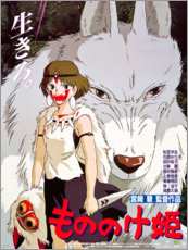 Premium poster  Princess Mononoke (Japanese) - Entertainment Collection