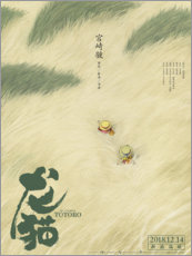 Premium poster My Neighbor Totoro (Chinese)