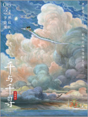 Premium poster  Spirited Away (chinese) - Entertainment Collection
