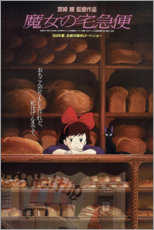 Acrylic print  Kiki's Delivery Service (Japanese) - Entertainment Collection